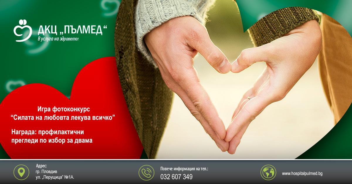 """""""ПЪЛМЕД"""" с нов уеб сайт за улеснен достъп до специалистите в услуга на Вашето здраве!"""