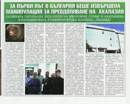 За първи път в България беше извършена манипулация за преодоляване на  ахалазия