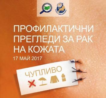 1-ви май – Световен ден за борба с астмата