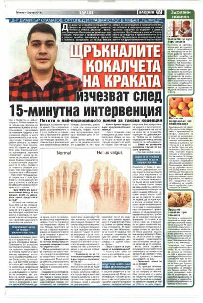 Д-р Димитър Стаматов, ортопед и травматолог в УМБАЛ