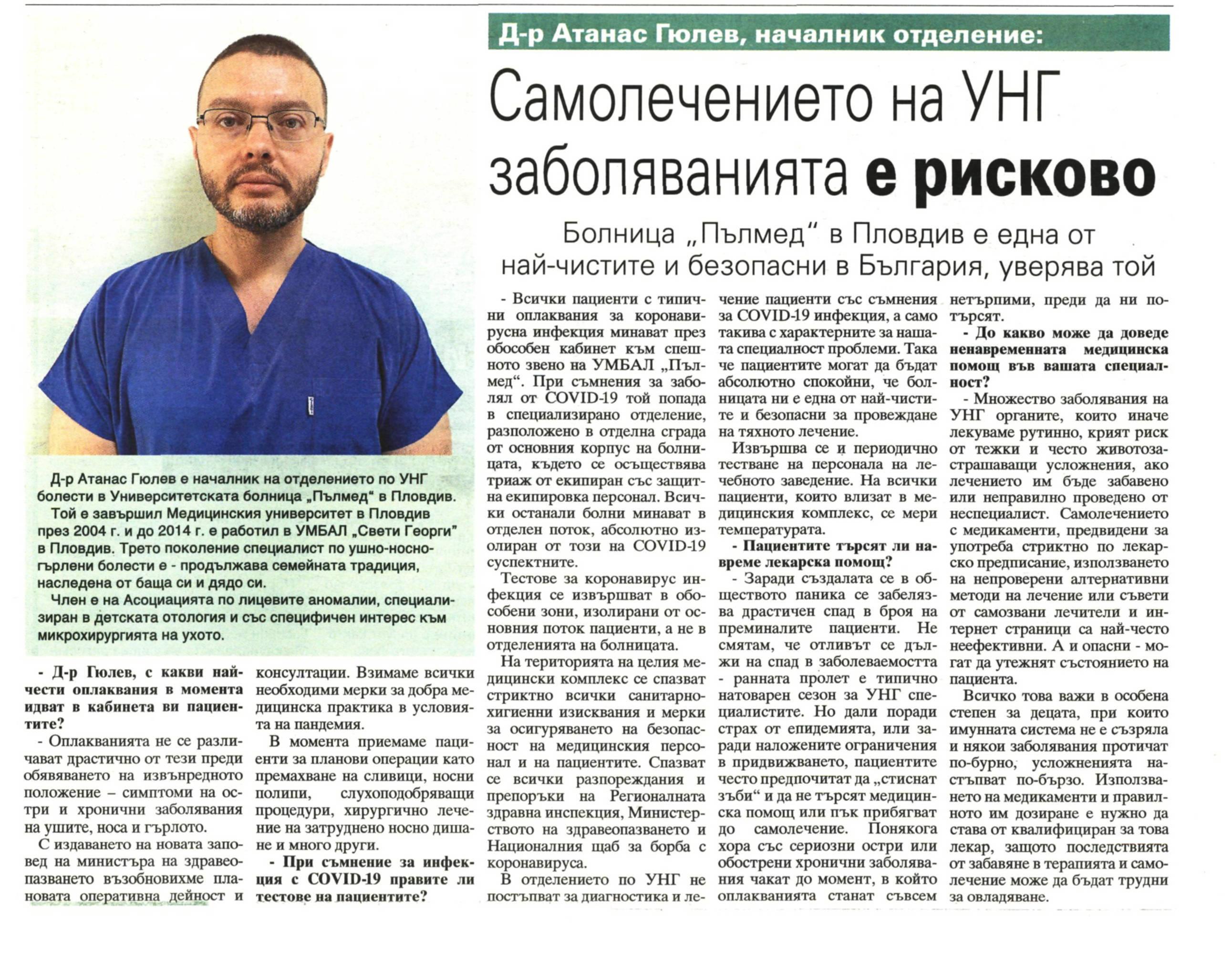 """Д-р Атанас Гюлев, началник на УНГ отделение в УМБАЛ """"Пълмед"""": Не отлагайте преглед при специалист заради страха от коронавирус."""