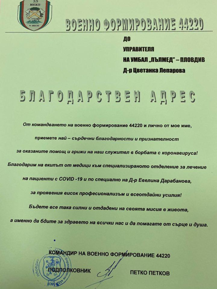 Поздравителен адрес до екипа на COVID-19 отделението в УМБАЛ Пълмед и д-р Дарабанова