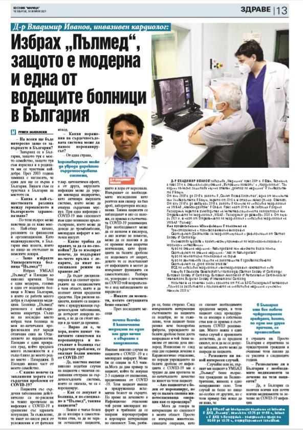 """Топ кардиолог, завърнал се от Германия става част от екипа на УМБАЛ """"Пълмед"""""""