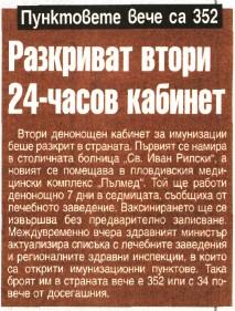 Разкриват втори 24-часов кабинет в Пловдив