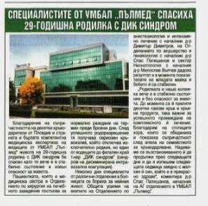 """Д-р Иван Делчев, специалист по ушно-носно-гърлени болести в УМБАЛ """"Пълмед"""": Съветвам всички свои пациенти да се ваксинират при първа възможност"""