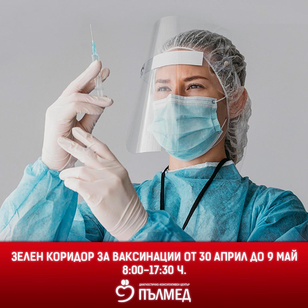 """Над 115 души след ковид инфекция са се възползвали от безплатните прегледи на специалистите в ДКЦ """"Пълмед"""""""