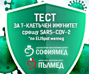 В Пловдив стартират тестовете за T-клетъчен имунитет за Ковид-19
