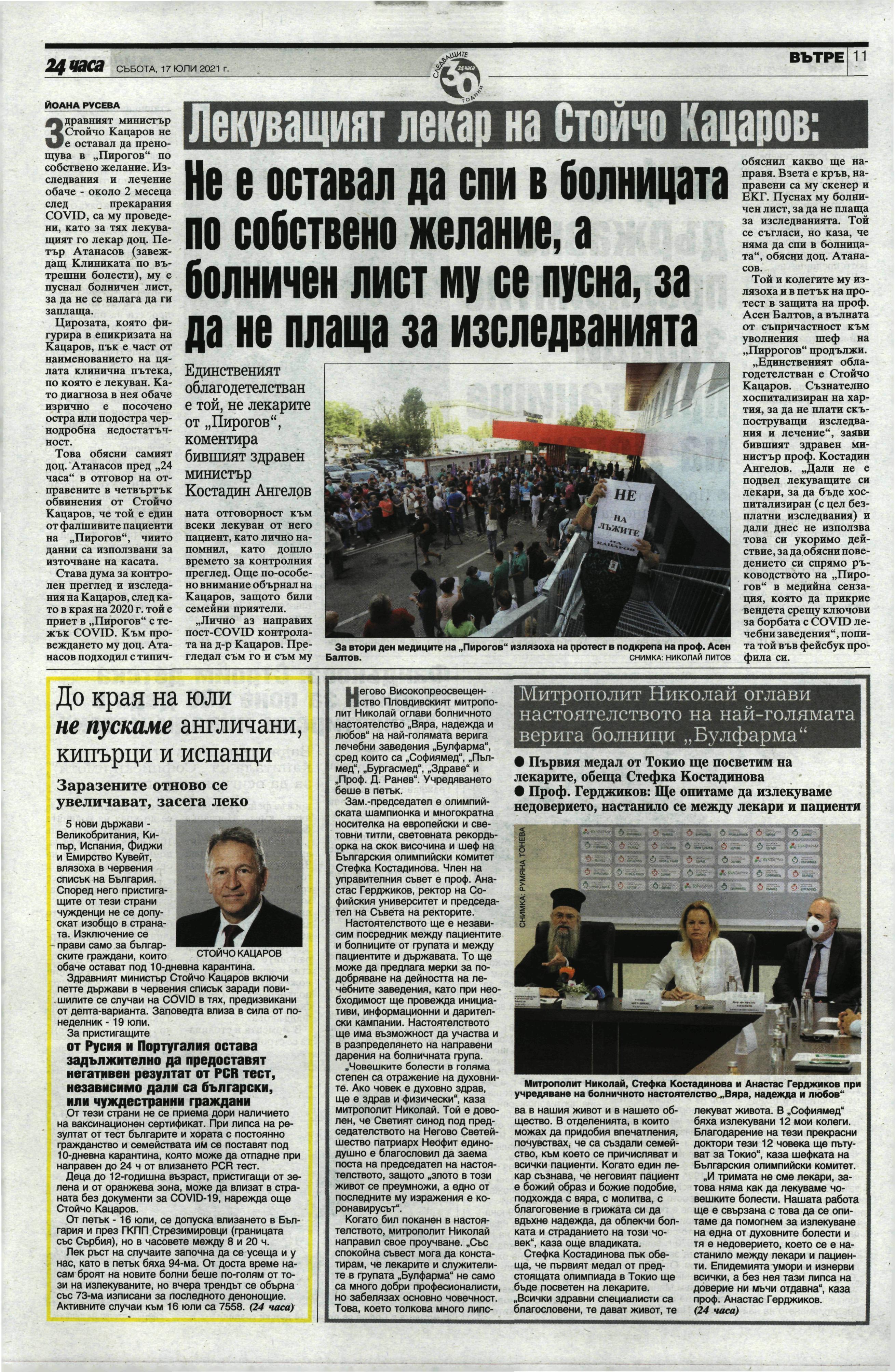 Митрополит Николай оглави настоятелството на най-голямата верига болници