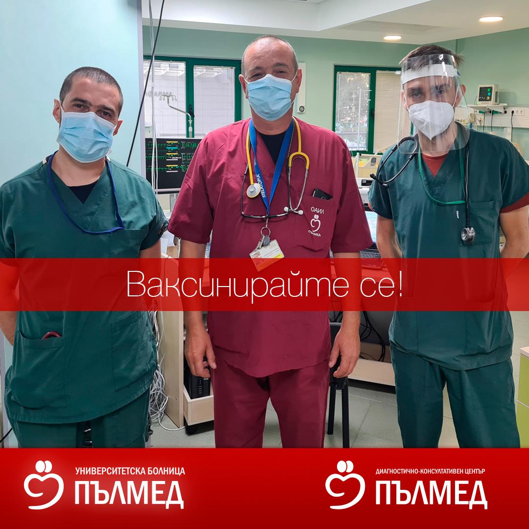 Лекари от