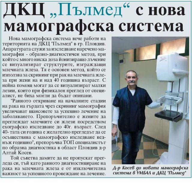 """ДКЦ """"Пълмед"""" с нова мамографка система"""