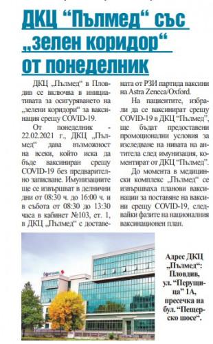 """ДКЦ """"Пълмед"""" със """"зелен коридор"""" за ваксиниране срещу COVID-19 от 22.02."""