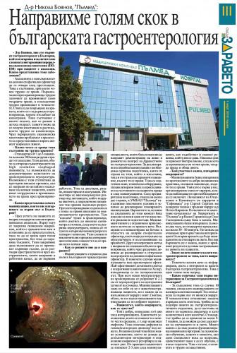 """Д-р Никола Боянов, """"Пълмед"""": Направихме голям скок в българската гастроентерология"""