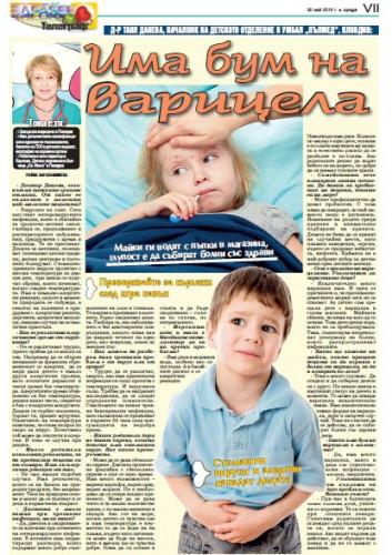 Д-р Таня Данева: Има бум на варицела