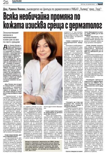 Доц. Румяна Янкова: При всяка необичайна промяна по кожата срещата с дерматолог е наложителна