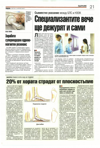20% от хората страдат от плоскостъпие