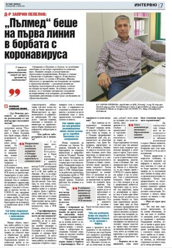 Д-р Заприн Пепелов: