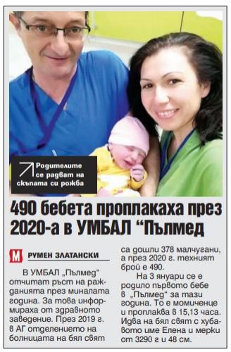 Ръст на родените бебета в УМБАЛ