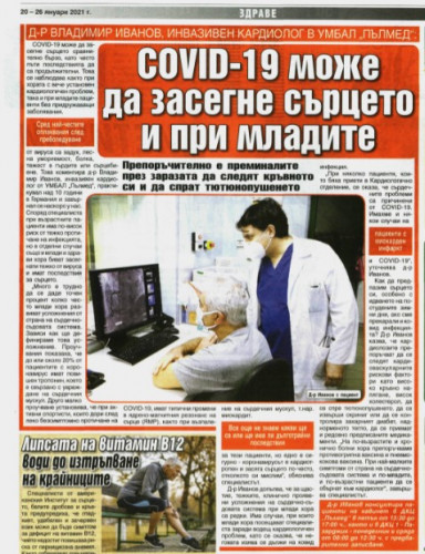 Д-р Владимир Иванов, инвазивен кардиолог в УМБАЛ