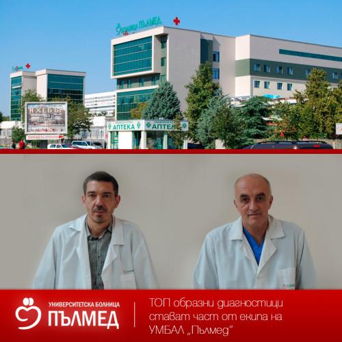 """ТОП образни диагностици стават част от екипа на УМБАЛ """"Пълмед"""""""