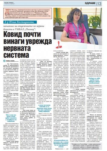 """Д-р Юлия Костадинова, началник на отделението по нервни болести към УМБАЛ """"Пълмед"""":Ковид почти винаги уврежда нервната система"""