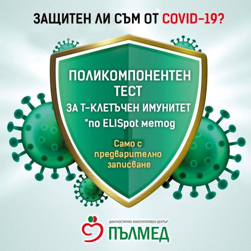 """""""Пълмед"""" с поликомпонентен тест за Т-клетъчен имунитет срещу SARS-COV-2"""