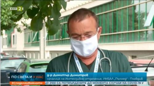 Пазарджишката болница търси лекари, сестри. 20 от болните в града 63-ма – медици