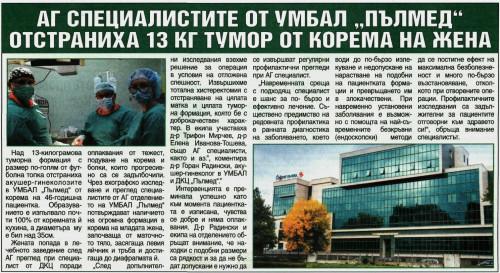 """АГ специалистите от УМБАЛ """"Пълмед"""" отстраниха 13 кг тумор от корема на жена"""
