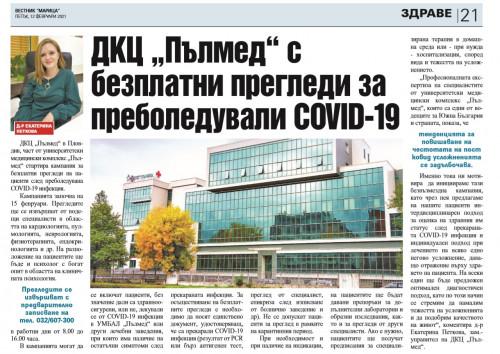 """ДКЦ """"Пълмед"""" с безплатни прегледи за преболедували COVID-19"""