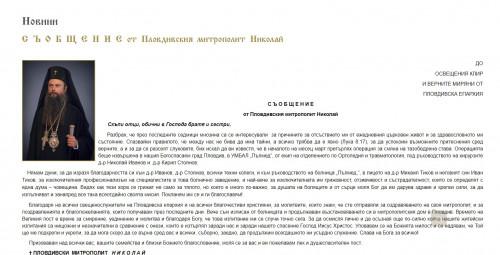 Митрополит Николай претърпя операция на тазобедрена става в