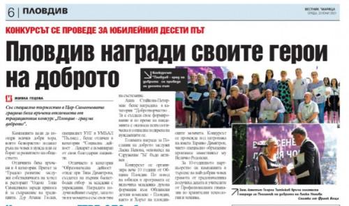 Пловдив награди своите герои на доброто