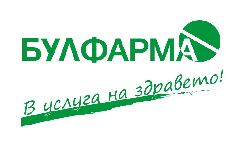 "ФАРМАЦЕВТИЧНА КОМПАНИЯ ""БУЛФАРМА"" ООД - град Пещера"